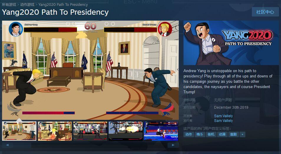 华裔参选人杨安泽上了格斗游戏 与特朗普白宫对决