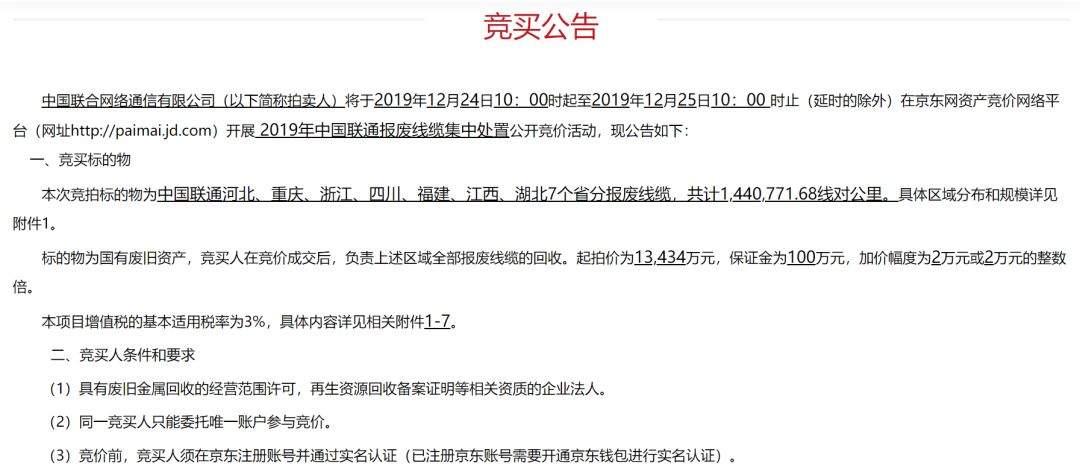尾号123手机号值多少钱中国联通再拍卖7省144万线对公里废线缆,起拍价