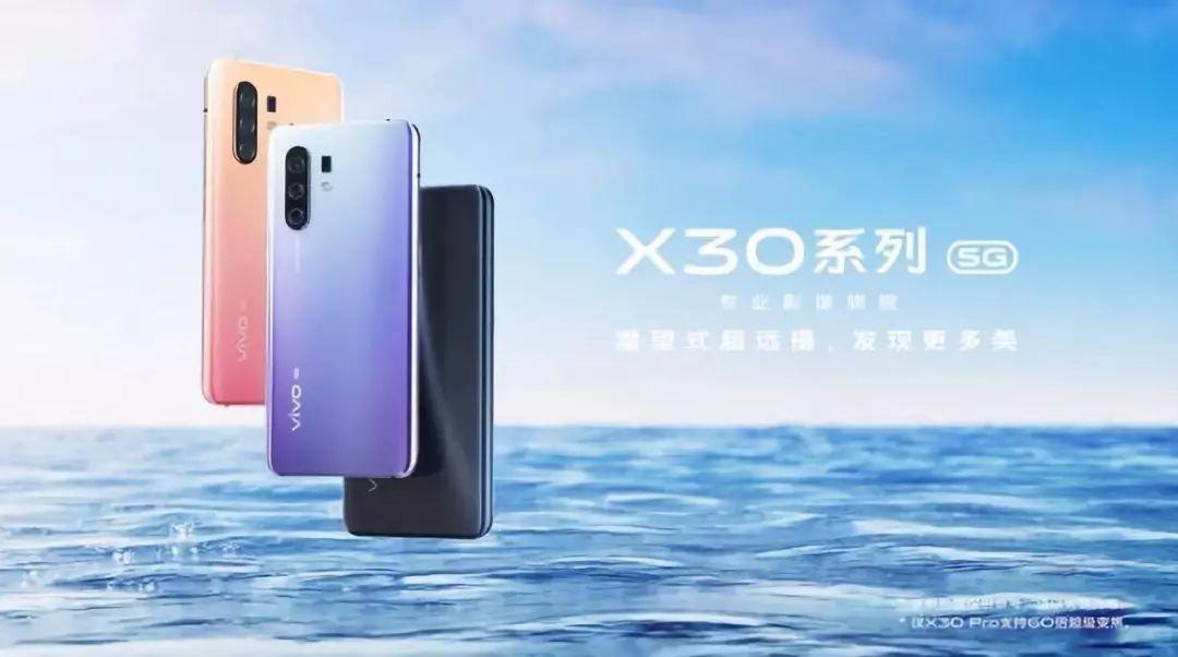 vivoX30系列发布vivo5G手机舰队整装待发