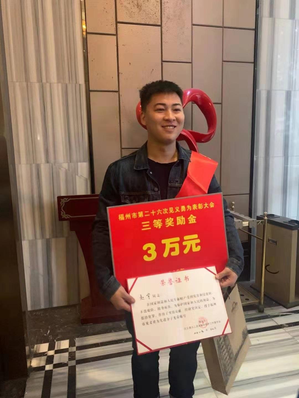 12月18日,赵宇获评福州市见义勇为先进分子和3万元奖励金。新京报记者 黄启鹏摄