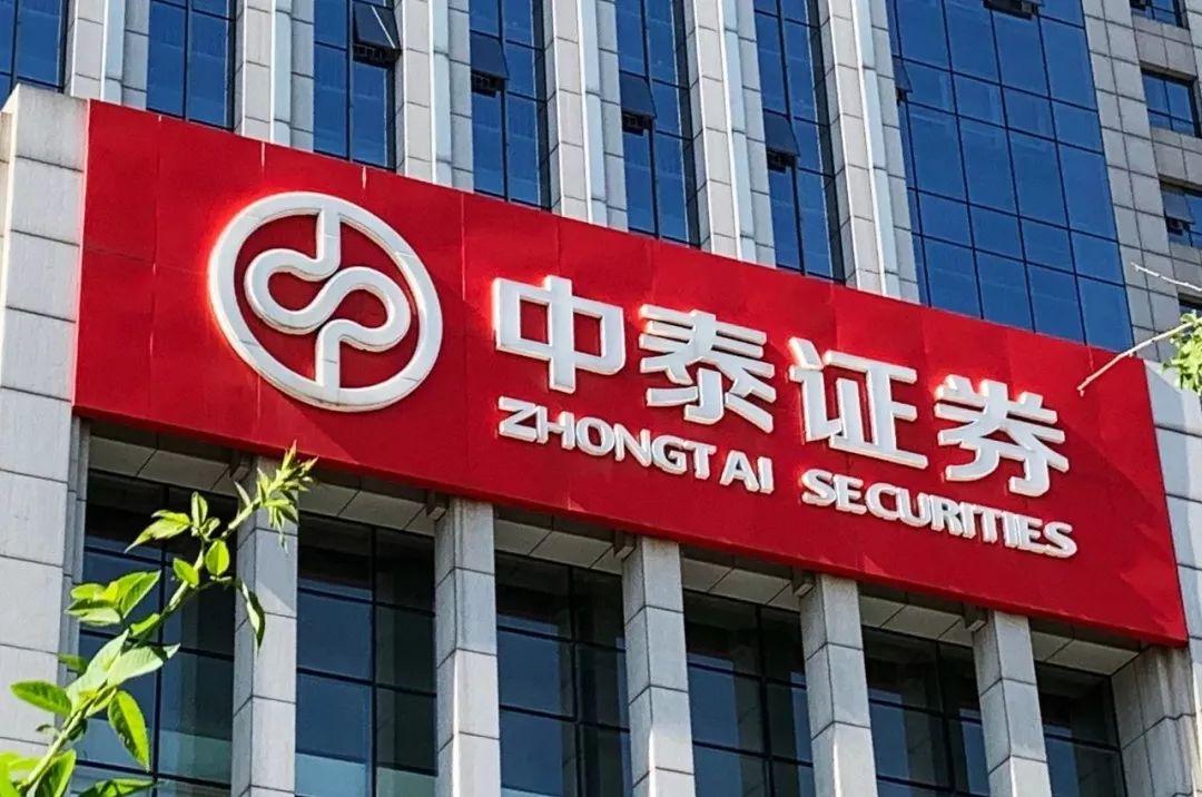 中泰证券三大核心业务全线衰退