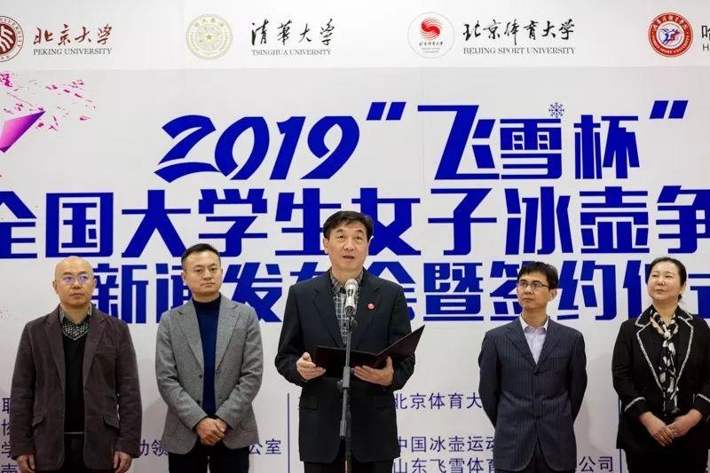 """2019""""飞雪杯""""全国大学生女子冰壶争先赛新闻发"""