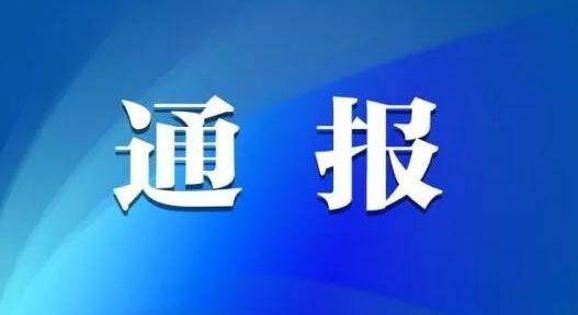 雅安宝兴县公布3起漠视侵害群众利益问题