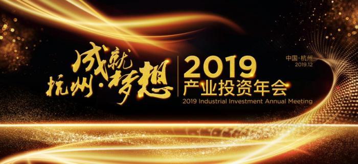 四百位企业家将齐聚杭州・成就梦