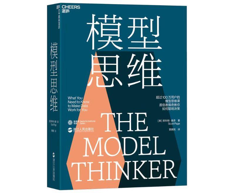 【有本好书送给你】模型思维,更