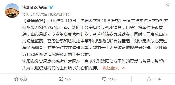 """<strong>沈阳警方通报""""研究生被同学划伤</strong>"""