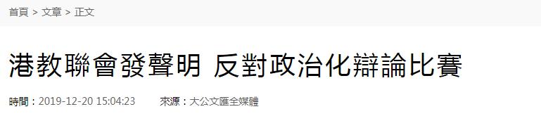 """中学辩论赛设""""港独""""辩题 香港"""