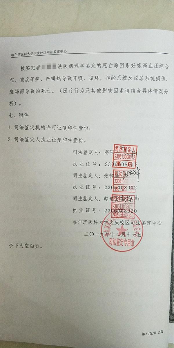大庆死亡产妇尸检曝光:死因为妊高症重度子痫等