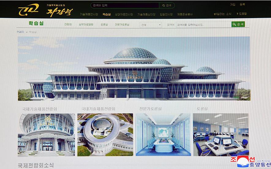 """朝鲜开设""""自强力""""网站:服务科技贸易 受网民热捧"""