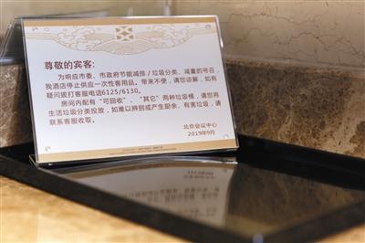 杨跃国费者供给一次性洗漱用品等