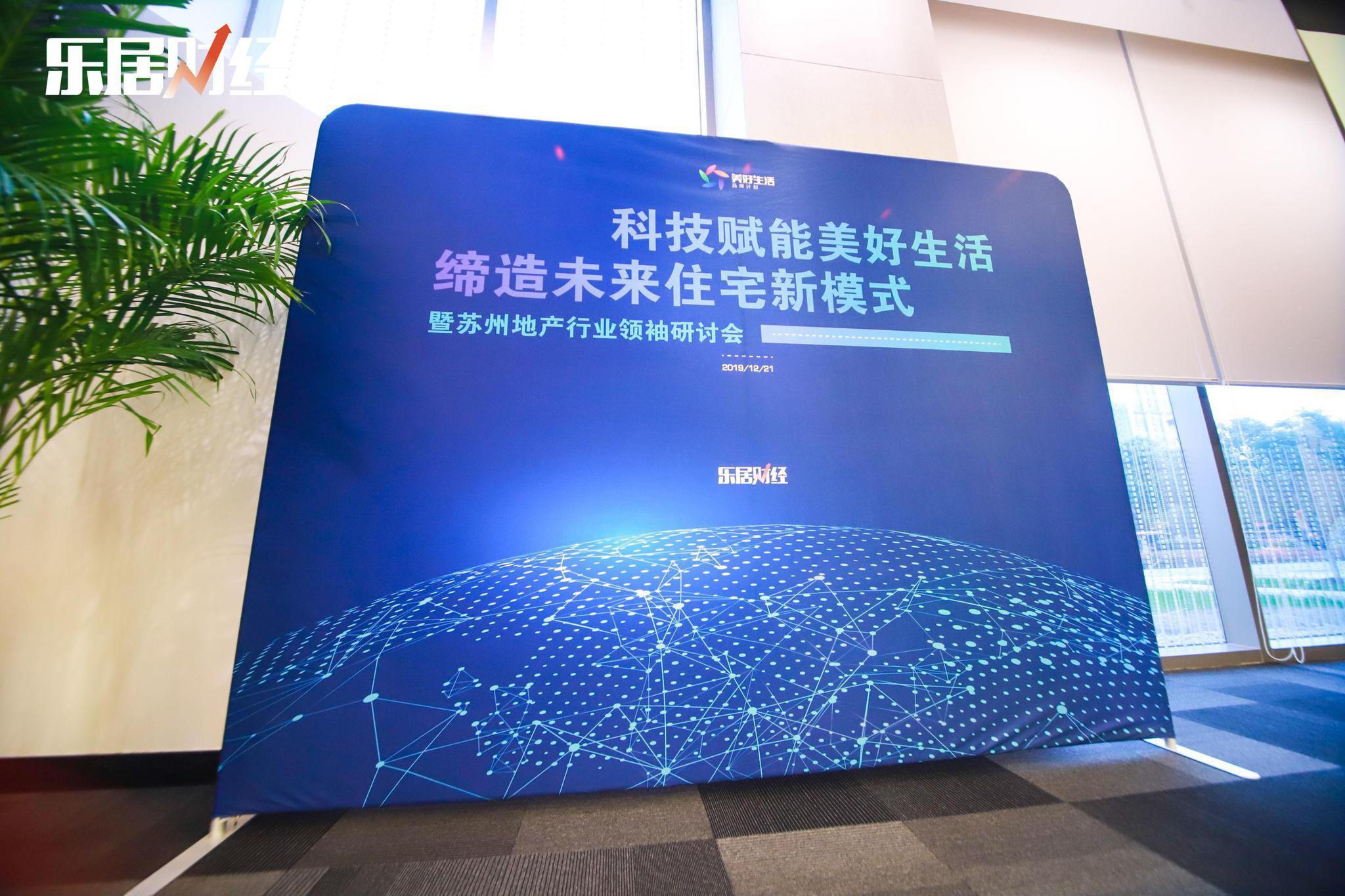 科技赋能美好生活苏州地产行业领袖研讨会圆满举行