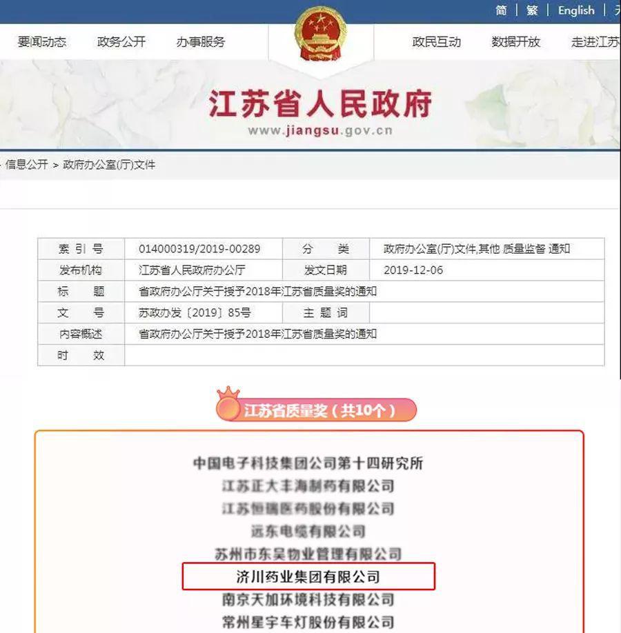 """济川药业集团荣获""""2018年江苏省"""