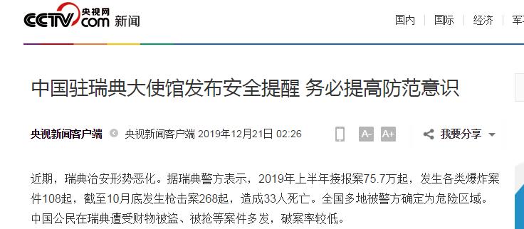 这个北欧国家半年发生108起爆炸 中国公民频被抢