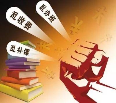 锦州在职教师不收敛不收手——仍在违规补课,将被坚!决!查!处!