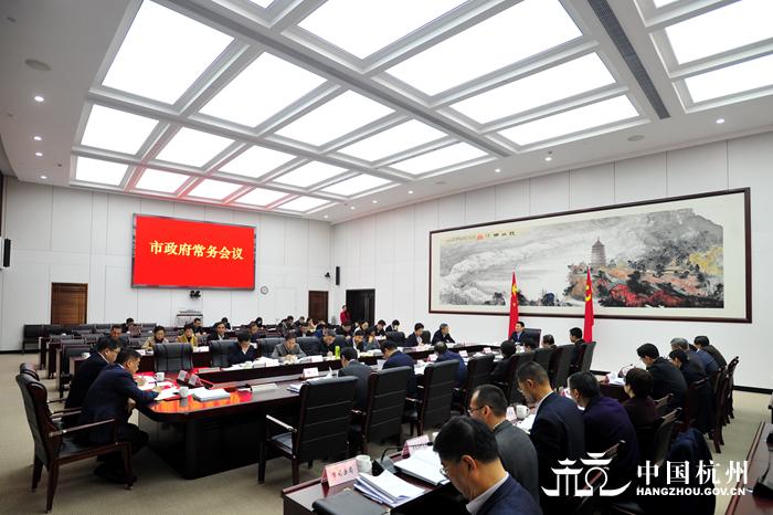 市政府召开常务会议图片