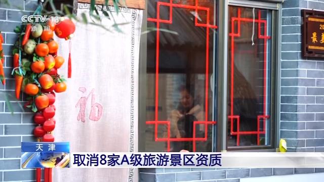 天津玉佛禅寺等8家A级旅游景区资质被取消图片