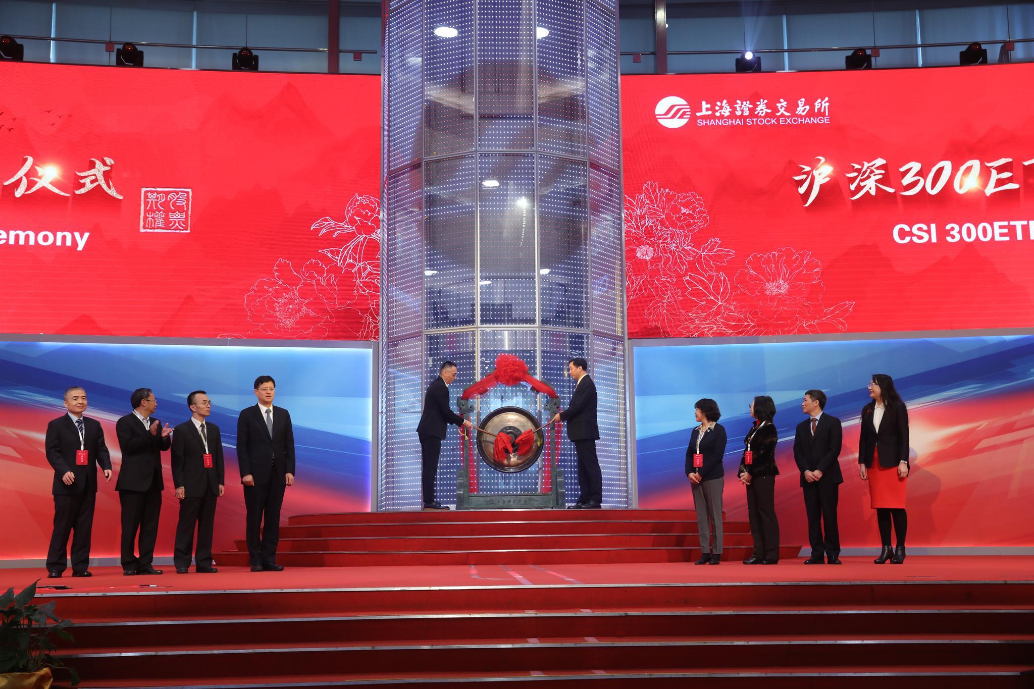 沪深300ETF期权上市 上交所推新业务提升资金效率