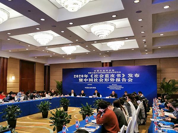 12月23日,中国社会科学院、社会科学文献出版社等共同发布《社会蓝皮书:2020年中国社会形势分析与预测》。澎湃新闻记者 李文姬 图