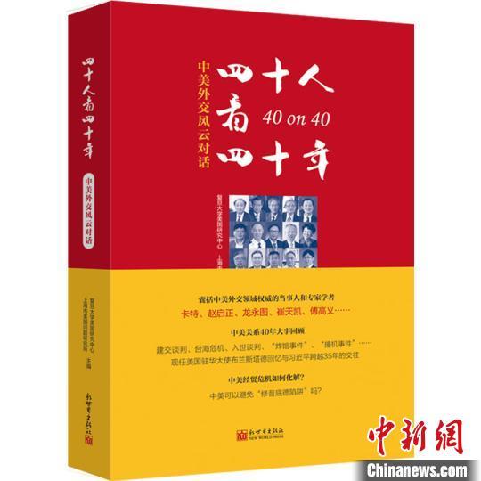 《四十人看四十年:中美外交风云对话》书封 主办方供图
