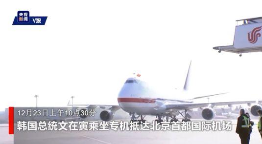 (文在寅乘转机抵达北京首都国际机场,现场视频截图)