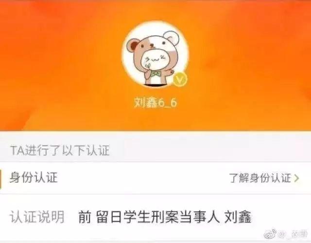 刘鑫的微博认证。/ 微博
