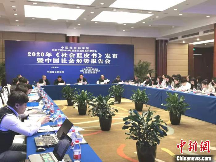 《社会蓝皮书:2020年中国社会形势分析与预测》发布会现场 李京泽 摄