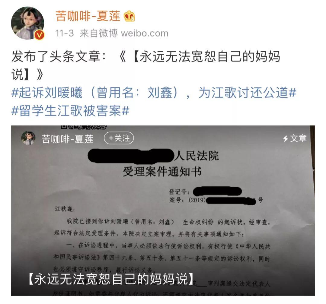 江歌母亲置顶微博。/ 微博