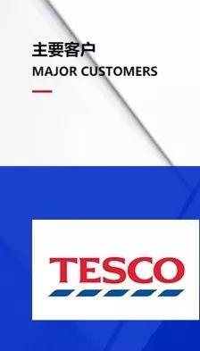 该公司网站显示英国TESCO乐购超市确实是该公司的客户