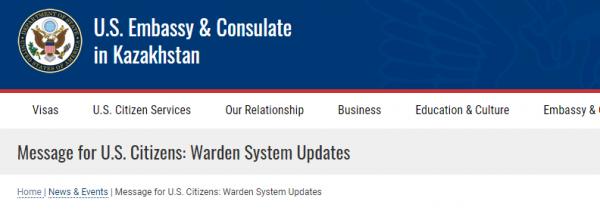 ▲美国驻哈萨克斯坦大使馆网站截图