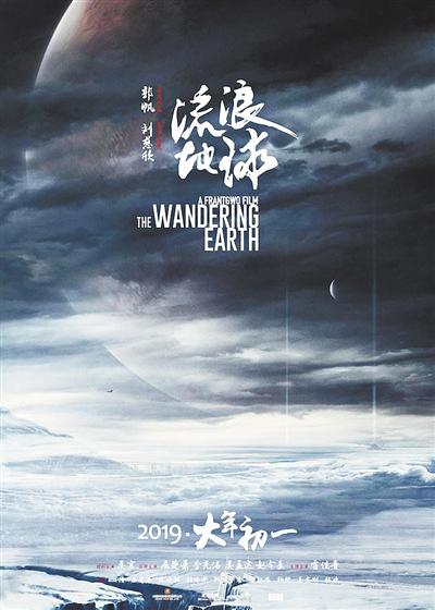 图① 于2019年春节档上映的《流浪地球》掀起了中国科幻热。