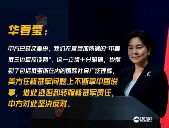 外交部发言人华春莹回应