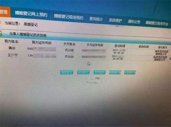 ▲资料图 图为一名女士因身份证丢失而被登记结婚。