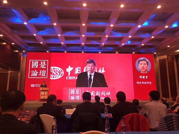 财政部副部长许宏才在中国新闻社主办的国是论坛2019年会上发言。