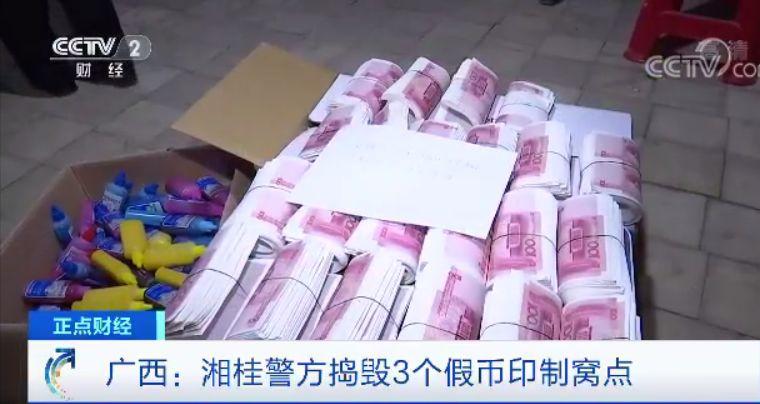"""""""百元大钞""""卖15元? 3个假币印"""