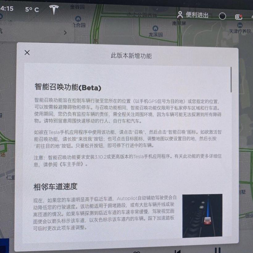 为国产Model 3做准备?特斯拉智能召唤来中国了!