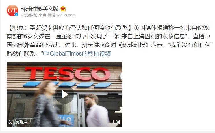 英媒又闹馊招中国圣诞贺卡厂商否认和监狱有联系