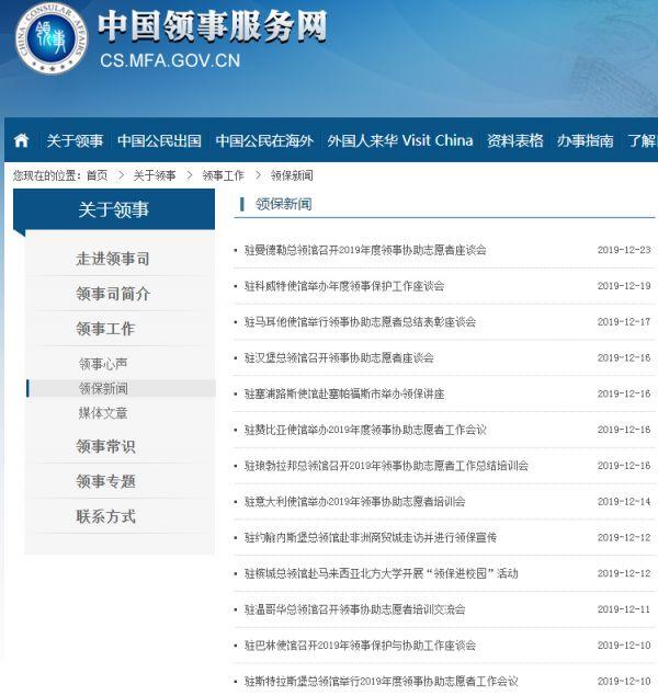 ▲中国领事服务网截图