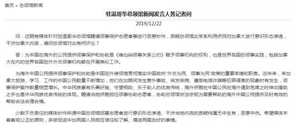 ▲中国驻温哥华总领馆网站截图
