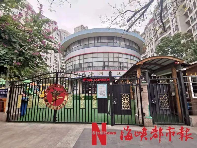 事发的海润滨江幼儿园
