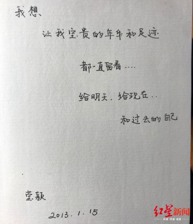 ▲ 章莹颖日记本
