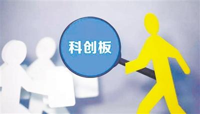 图③ 7月22日9时30分被认为是中国资本市场的历史性时刻,科创板在上海证券交易所开市。