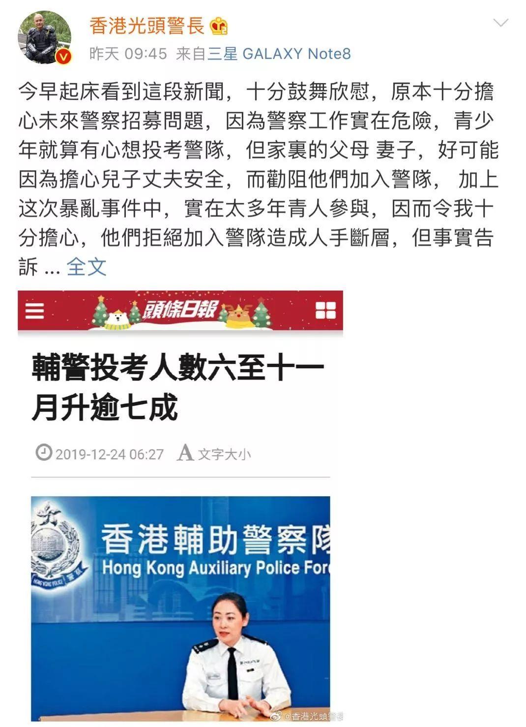 """香港""""光头警长""""刘Sir微博截图"""
