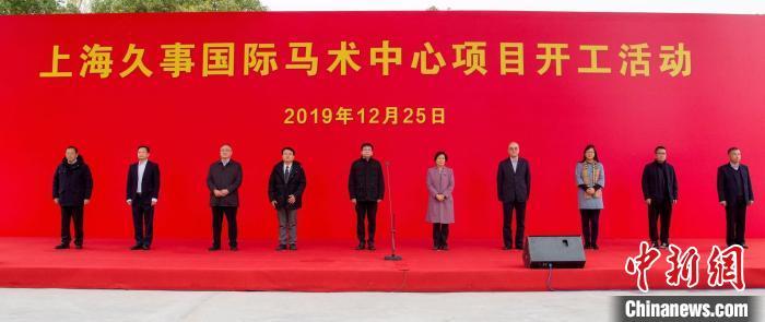 上海久事国际马术中心项目开工