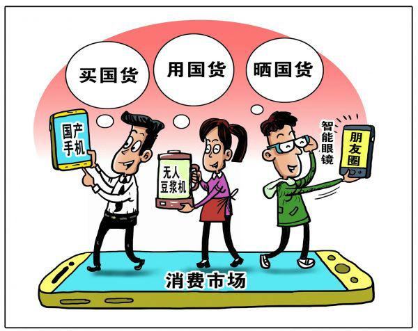 国产手机获年轻人追捧、智能眼镜走俏市场、原创设计拥有越来越多的粉丝。2019年以来,买国货、用国货、晒国货成为很多人的日常。(新华社发 朱慧卿/插画)