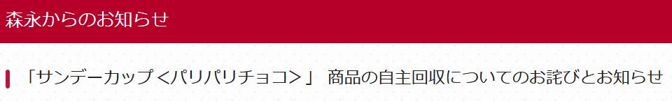 森永制果网站截图