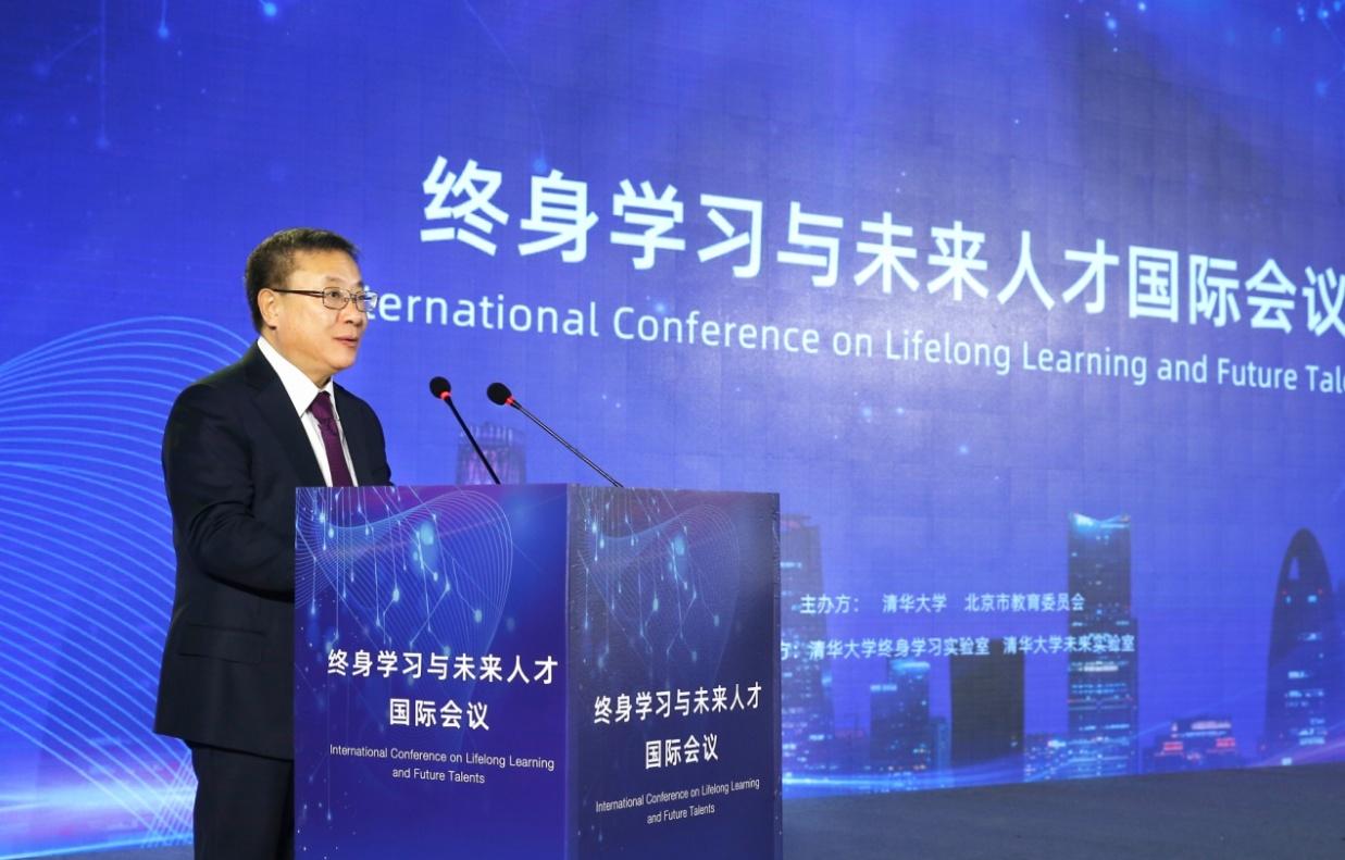 终身学习与未来人才国际会议在北京召开图片