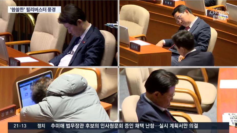 韩国国会议员呼呼睡大觉(朝鲜TV)