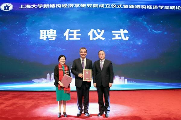 上大新结构经济学研究院成立 林毅夫任名誉院长图片