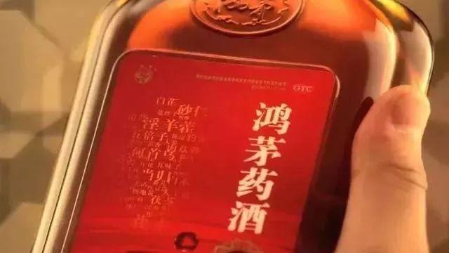 鸿茅药酒获奖中药协致歉 人民日报:要想公序良俗图片