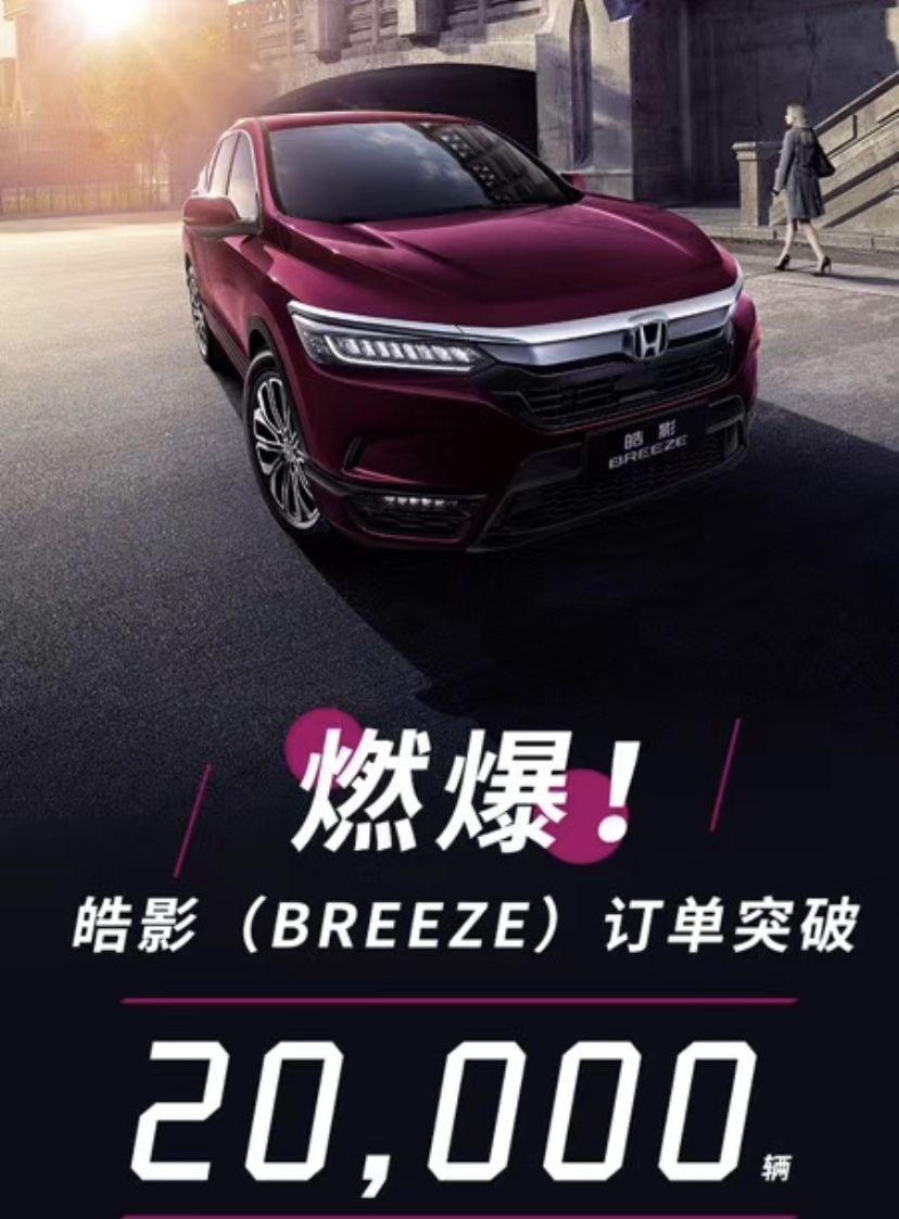 上市不到一月,广汽本田皓影订单突破2万辆图片